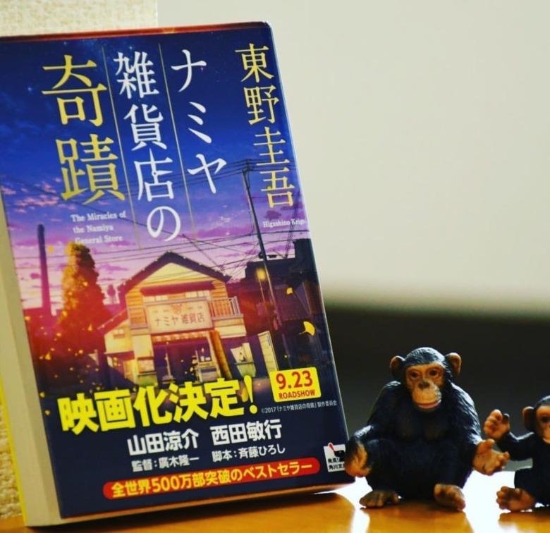 ナミヤ雑貨店の奇蹟 東野圭吾作 〜映画化された作品でそちらも気になる〜