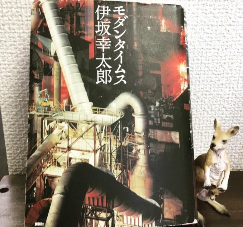 「モダンタイムス」 著:伊坂幸太郎