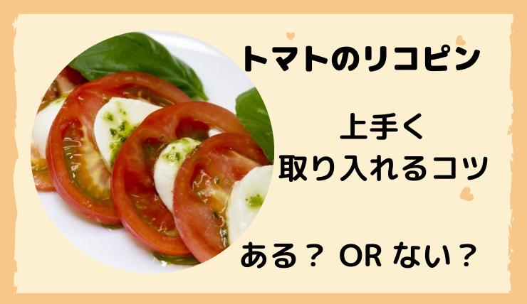 トマトのリコピンを上手く取り入れるコツは?暑い時に夏野菜を摂取した方が良い理由は?