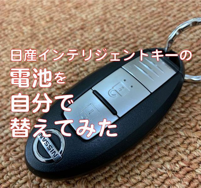 日産車 インテリジェントキーの電池を自分で替えてみた!簡単でお値打ちな方法紹介