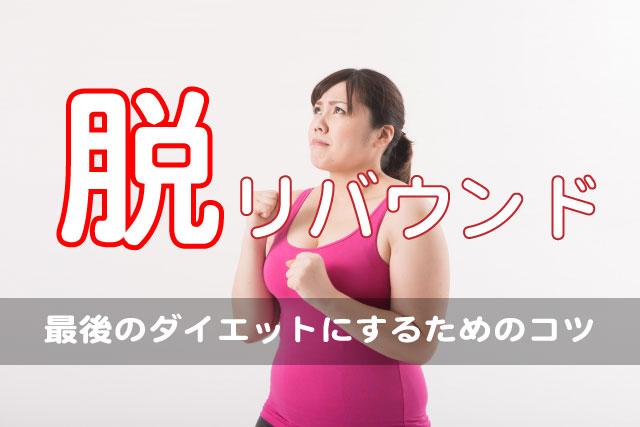 脱リバウンド〜最後のダイエットにするためのコツ〜