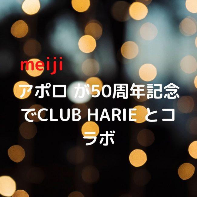 明治 アポロ が50周年記念でCLUB HARIE とコラボ