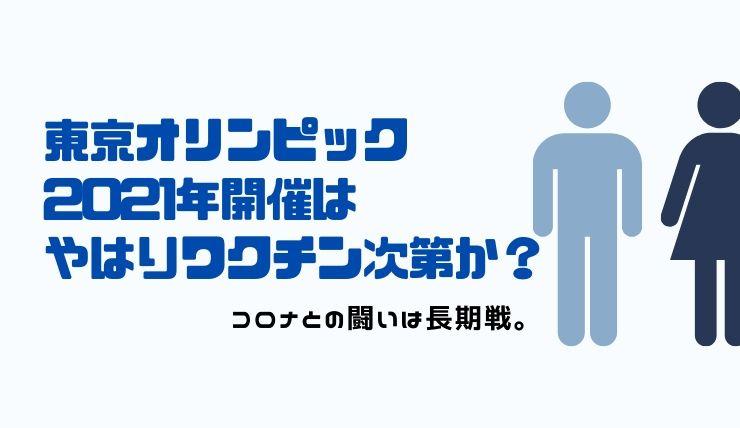 東京オリンピック2021年開催はやはりワクチン次第か。コロナとの闘いは長期戦。