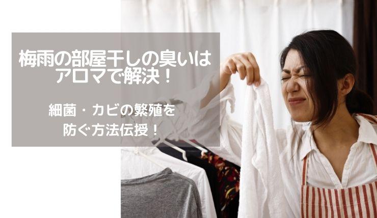 梅雨の部屋干しの臭いはアロマで解決!細菌・カビの繁殖を防ぐ方法伝授!