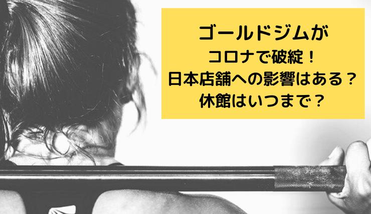 ゴールドジムがコロナで破綻!日本店舗への影響はある?休館はいつまで?続報!5月18日営業再開する店舗情報
