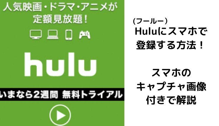 Hulu(フールー)の登録方法を図解で解説!最短3分で2週間無料で動画が見放題!