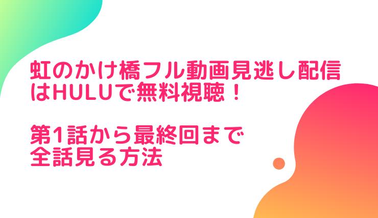 虹のかけ橋(虹かけ)フル動画見逃し配信を無料視聴!第1話から最終回まで全話見る方法