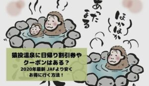 猿投温泉に日帰り割引券やクーポンはある?2020年最新 JAFより安くお得に行く方法!