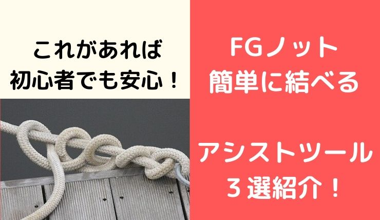 FGノットが簡単に結べるアシストツール3選!釣り初心者でも安心の手軽な道具を紹介