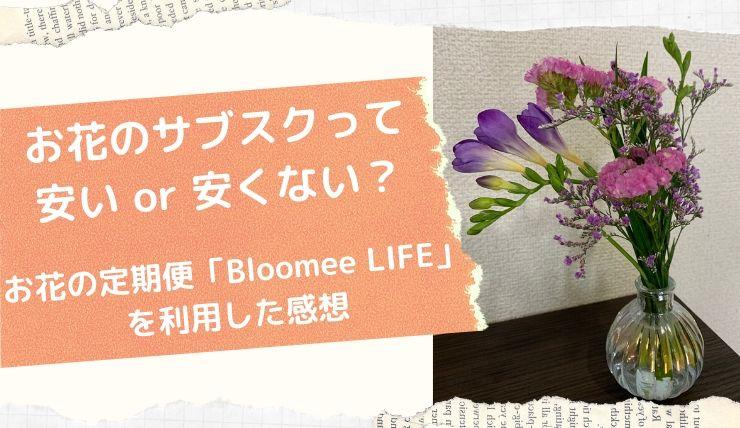 お花の定期便ブルーミーライフの口コミ!安い?実際に利用した感想をレポ!