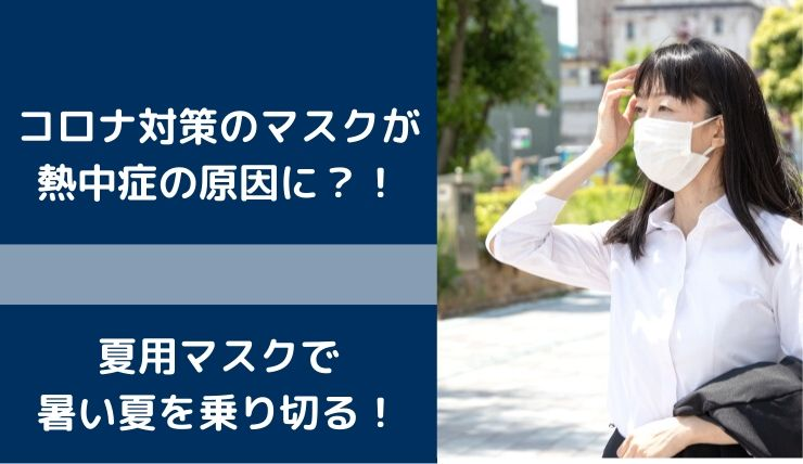 洗える夏用マスクのオススメは?熱中症対策と予防法!スッキリ6月16日放送のまとめ!