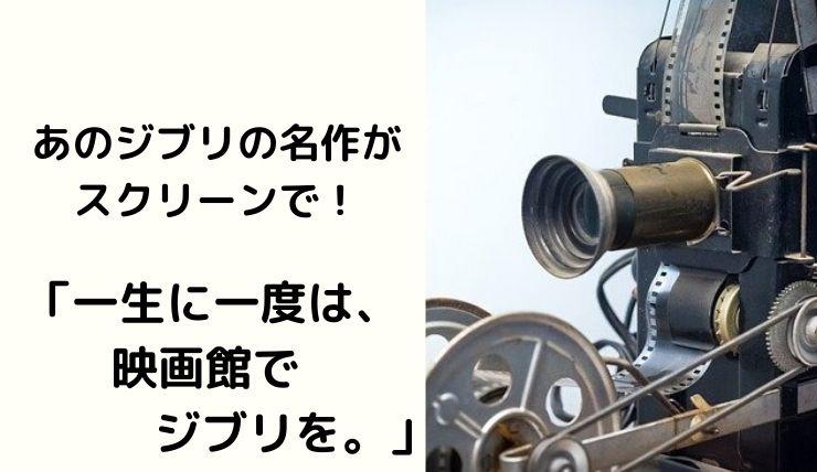 上映決定!スタジオジブリの4作品が再び映画館のスクリーンに!タイトルや上映スケジュールは?