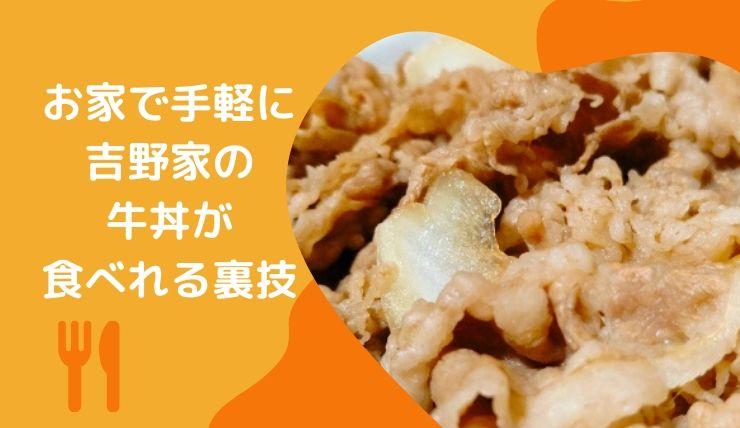 吉野家の牛丼を激安で食べるなら通販がおすすめ!口コミや気になる味と価格について