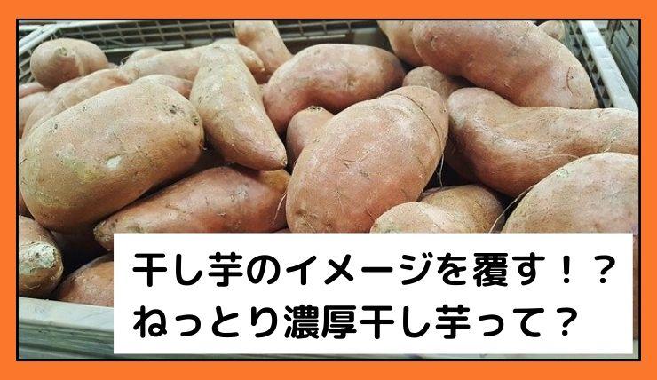 ねっとり濃厚干し芋を通販で買うならくりの里がおすすめ!口コミやわたしが食べてみたレビューを紹介