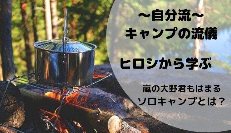 『ヒロシのソロキャンプ ~自分で見つけるキャンプの流儀~』の重版決定!ヒロシのwiki的プロフ紹介