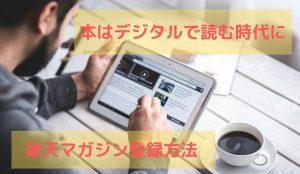 定額制の読み放題サービス楽天マガジンの登録方法について。