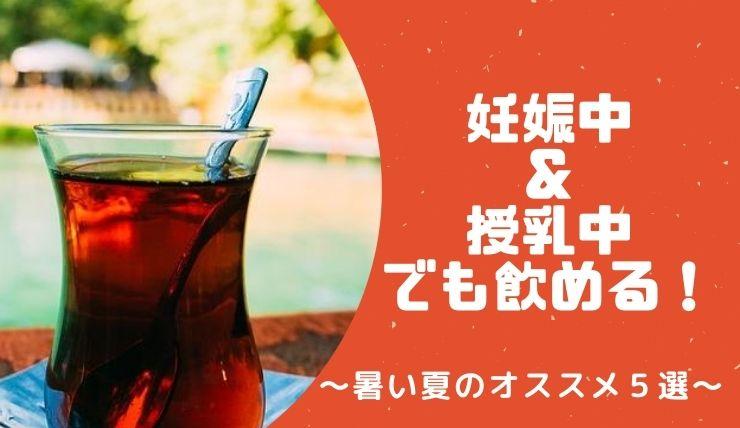 妊娠中や授乳中に飲めるカフェインレス&ノンカフェインドリンク!暑い夏に飲みたいオススメ5選