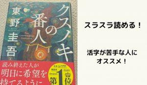 東野圭吾作「クスノキの番人」の映画化の可能性は?感想&口コミと公開されるとしたらいつなのかとキャ...