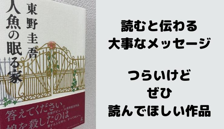 人魚の眠る家 東野圭吾作を読んでみた!映画化もされた作品のレビューと口コミ紹介