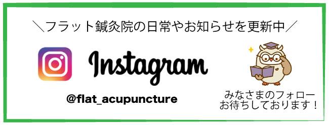 名古屋市名東区の電気を流す美容鍼ならフラット鍼灸院