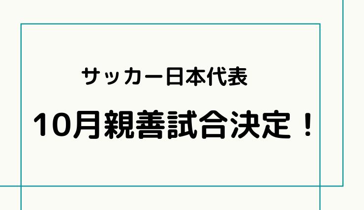 森保ジャパン2020年親善試合の相手はどこの国?コロナの影響で止まっていたサッカー日本代表が動き出す!