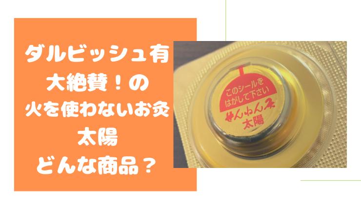 火を使わないお灸 メジャーリーガのダルビッシュ有がこれがないと先発できないレベルの商品として紹介!せんねん灸太陽について