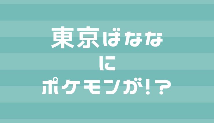 ポケモンの東京ばな奈どこで買える?お正月から全国各地のセブンイレブンに登場!お味についてや美味しい食べ方も!
