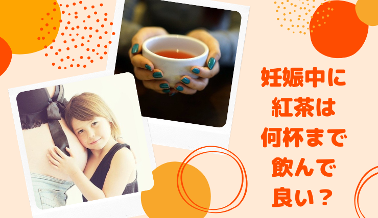 カフェインレス紅茶は妊娠中は何杯まで飲んで大丈夫?味の違いや体への影響について