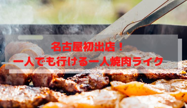 一人焼肉ライクが名古屋伏見にオープン!店舗詳細とオープン直後の口コミは?