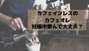 カフェインレスのカフェオレは妊娠中飲んで大丈夫?おすすめ6選と自分で美味しく作る方法伝授!