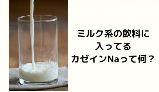 コーヒーに入っているカゼインNaって何?妊娠中に摂って大丈夫な甘味料と危険な添加物も