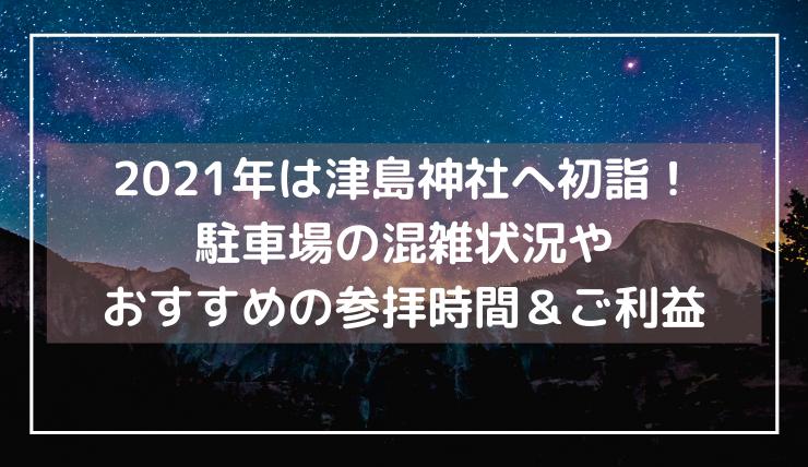 津島神社の初詣の駐車場と混雑状況は?2021年末年始の参拝時間やご利益も!