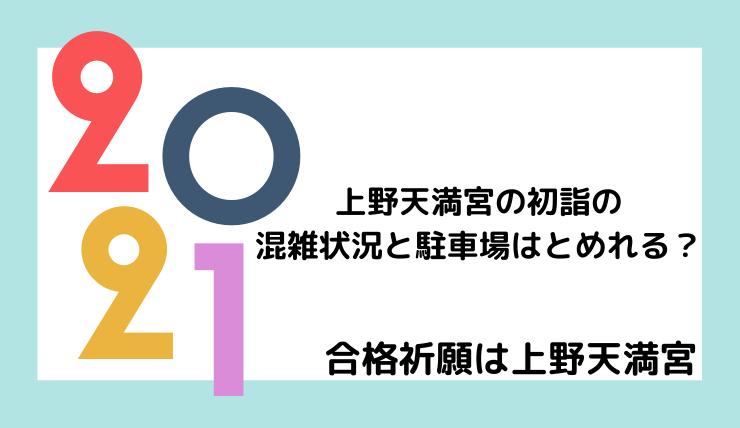 上野天満宮の初詣の混雑状況と駐車場はとめれる?2021年丑年にまつわるスポットとして注目!