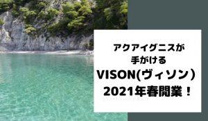 VISON(ヴィソン)が多気町に2021年のいつ?施設の場所やアクセス・駐車場など最新情報も