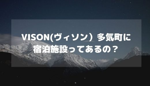 VISON(ヴィソン)多気町に宿泊施設はある?伊勢志摩から伊勢神宮へは車で20分でとても便利な施設を紹介!