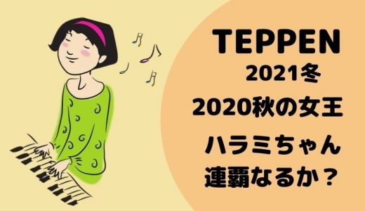 TEPPEN(テッペン)2021冬に出場のハラミちゃんって何者?芸能界ピアノ女王決定戦で優勝で注目の彼女のWiki的プロフ紹介