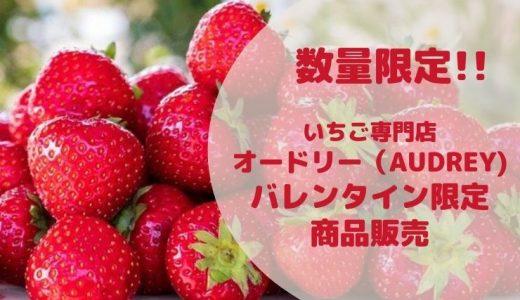 いちごのお菓子専門店AUDREYのバレンタイン商品はどこで買える?購入可能な期間とショッピングサイト伝授!