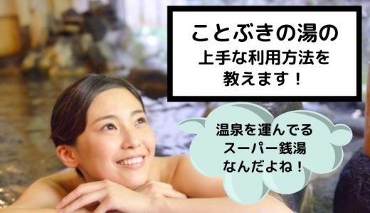 ことぶきの湯に割引券やクーポンある?尾張旭市の天然温泉を上手に利用するならポイントカードをGET!