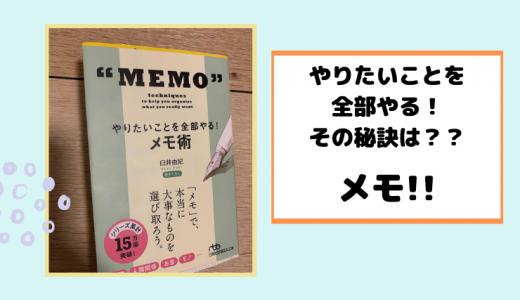 臼井由妃著の「やりたいことを全部やる!メモ術」で学ぶ!必要か不要かの取捨選択などわたしが読んだ感想レビュー
