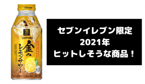 セブンイレブン限定のセブンプレミアムゴールド 金のレモンサワーの発売はいつ?気になる商品の味や価格...