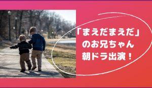 おかえりモネで同級生の後藤三生役は前田航基!弟から兄への朝ドラリレーに!