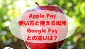 Apple Payの使い方と使える場所はどこ?Google Payとの違いや電車やコンビニで使う方法についても