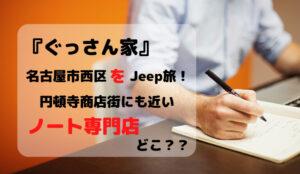 ぐっさん家名古屋市西区Jeep旅で訪れたノートの専門店どこ?4月24日放送「NO DETAIL IS SMALL」の場所や...