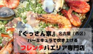 ぐっさん家 Jeep旅で訪れた名古屋市西区のパエリア専門店はどこ?バーミキュラで炊き上げるグルマンプラ...
