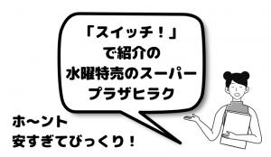 東海テレビスイッチで紹介の水曜特売の鮮魚激安スーパーはどこ?11円&半額続々の店舗についても