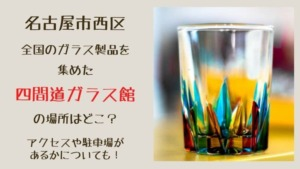 四間道ガラス館アイキャッチ画像
