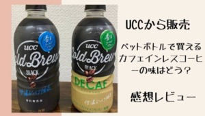 UCCから販売のカフェインレスコーヒー